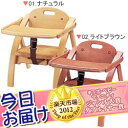 アーチ 木製 ローチェア [大和屋]