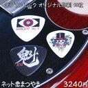 【ネコポス可】 ギブソン ギター ピック オリジナル 印刷 パック 10枚
