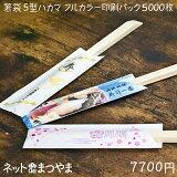 【オリジナル印刷】箸袋5型ハカマ フルカラー 印刷 パック 5000枚