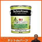 ディーゼル用エンジンオイル《テクノパワー》DL-1 5W30 20L【RCP】【02P03Dec16】