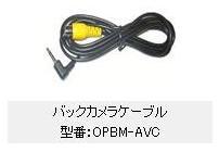 《エイ・アイ・ディー》バックカメラケーブルOPBM-AVC(JM-FT780D02P27May16 オプション)【お取り寄せ商品】【RCP】 【02P03Dec16】