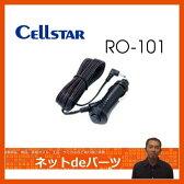 【セルスター】 レーダー探知器オプション RO-101 電源スイッチ付DCコード(ストレートタイプ)【お取り寄せ:納期は4〜5日】 Cellstar【RCP】 【02P03Dec16】