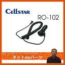 【セルスター】 レーダー探知器オプション RO-102 電源スイ...