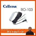 【セルスター】 レーダー探知器オプション RO-103 電源直付...