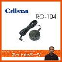 【セルスター】 レーダー探知器オプション RO-104 外部スピーカー【お取り寄せ:納期は4〜5日】【RCP】 【02P03Dec16】