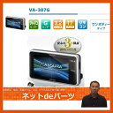 【セルスター工業】 GPSレーダー探知機 VA307G [お取り寄せ商...