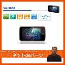 【セルスター工業】 GPSレーダー探知機 VA360G 【お取り寄せ...