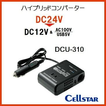 《セルスター》ハイブリッドコンバーター24V車で電源が使える3WAY(DC12V・AC100V・USB5V) 【02P03Dec16】