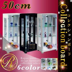 《コレクションボード 幅50cm 6カラー》選べる 幅30cm ガラスラック コレクションケース コレクションボード フィギア ワンピース スリム エース ディスプレイラック ディスプレイホワイト シ
