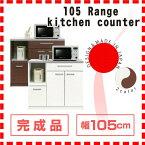 《キッチンカウンター》国産完成品105幅ホワイトブラウンレンジ台食器棚