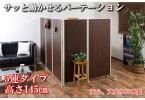 キャスター付きパーテーション5連H145(ホワイト/ナチュラル/ダークブラウン)