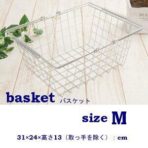 クロムワイヤーハンドルバスケット・M 便利な持ち手付き【激安】【RCP】【smtb-k】【P12Jul15】