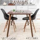 《WALMS 幅75 テーブルのみ》 ウォルナットブラウンウォールナット北欧 モダン テーブル チェア アイアン 木製 ウッドダイニング 食卓 おしゃれ カフェテーブル 食卓テーブル