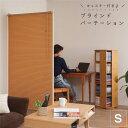 キャスター付きブラインドパーテーション 幅90cm ナチュラル色 ブラウン色 シングルタイプ| リビング収納 家具 ブラインド パーテーション パーティション 間仕切り 仕切り 部屋 おしゃれ オフィス キッチン ウッド 木製 インテリア リビング家具