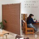 キャスター付きブラインドパーテーション 幅180cm ブラウン色| リビング収納 家具 ブラインド パーテーション パーティション 間仕切り 仕切り 部屋 おしゃれ オフィス キッチン ウッド 木製 インテリア リビング家具