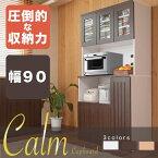 キッチンシリーズCalmカップボード幅90ダークブラウン