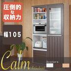 キッチンシリーズCalm引き戸式レンジ幅105ダークブラウン