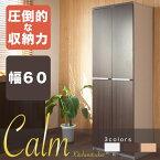 キッチンシリーズCalm大容量キッチンストッカー幅60cmダークブラウン