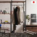 【Radi】ラディシリーズ 突っ張り壁面間仕切りラック幅60用ハンガー...