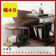マルチソファサイドテーブルワゴン ブラウン マガジンラック パソコン テーブル コーヒー キャスター ナチュラル
