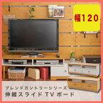 伸縮スライドTVボード120cm