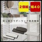 つっぱり天然木壁面ラダーラック幅40cm専用棚板2枚組(ホワイト色/ダークブラウン色)
