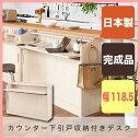 カウンター下引戸収納付き デスク 幅118.5cm【RCP】【smtb...