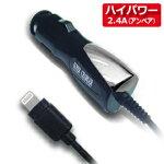 DC充電器ハイパワー2.4A