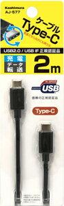 USB充電ケーブル