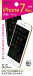 テレパッチiPhone7Plus/iPhone8Plus