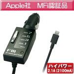 FMトランスミッター4バンドiPhoneiPod充電機能付