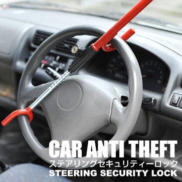 ハンドルロック 標準的なハンドルに対応 車盗難防止対策