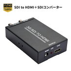 SDI to HDMI+SDIコンバーター 3G/SDI to HDMI+SDI変換器 SD/HD/3G信号の長距離伝送 1080p 3G/SD/HD信号自動識別 フルHD高画質映像出力 放送用 撮影現場の映像伝送