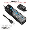 USB3.0ハブ 7つUSB3.0ポート+1つSmart充電ポート搭載 USBハブ3.0 高速データ