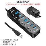 USB3.0ハブ 7つUSB3.0ポート+1つSmart充電ポート搭載 USBハブ3.0 高速データ伝送 2A急速充電 セルフパワー充電対応 個別電源スイッチ付き USB作動LEDライト搭載