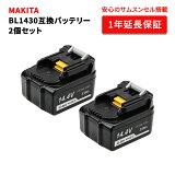 14.4v(3.0ah) リチウムイオンバッテリ bl1430 makita マキタ互換バッテリー 高品質・長期1年保証付き(レビュー記入) 互換電池 大容量 3000mAh 安心のサムスンセル搭載 リチウムイオン 電池 バッテリー 2個セット