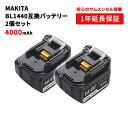 高品質・長期1年保証付き(レビュー記入) makita マキタ BL1440 互換バッテリー 互換電池 大容量 14.4V 4...
