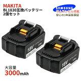マキタ bl1830 リチウムイオンバッテリー 18v 互換バッテリー 互換電池 大容量 3000mAh リチウムイオン電池 安心のサムスンセル搭載 2個セット 高品質・長期1年保証付き(レビュー記入)