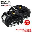 【高品質・3ヶ月初期不良保証】 makita マキタ BL1840 互換バッテリー 互換電池 大容量 18V 4.0Ah(4000mAh) リチウムイオン 電池 バッテリー 安心のサムスンセル搭載 【05P03Dec16】