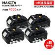 送料無料 makita マキタ BL1840 互換バッテリー 高品質・長期1年保証付き(レビュー記入) 互換電池 大容量 18V 4000mAh リチウムイオン 電池 バッテリー 4個セット 安心のサムスンセル搭載