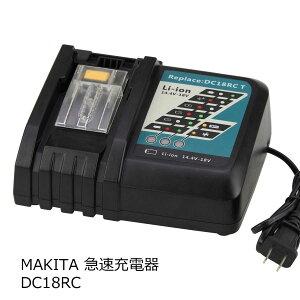 送料無料 MAKITA マキタ 互換充電器 急速充電器 DC18RC 14.4V-18V Li-ion 電動工具バッテリー BL1830 BL1840 BL1430 BL1440シリーズ対応 交換式 チャージャー 充電完了メロディ付き