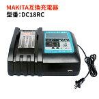 マキタ makita DC18RC互換充電器 急速充電 バッテリー チャージャー 充電完了メロディ付き USB出力ポート搭載 スマホ充電可