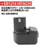 高品質・長期6ヶ月保証付き(レビュー記入) 送料無料 日立 Hitachi EB1214S 互換バッテリー 12.0V 2.0Ah 2000mAh 互換品 ヒタチ / EB1215 / EB1220HS / EB1230 / EB1212S / EB1220BL 急速充電器対応