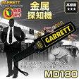 送料無料 GARRETT ギャレット 携帯型 金属探知機 スーパースキャナー 防犯警備の必需品!危険物探知・紛失物捜査に威力を発揮!身の回りの防犯対策