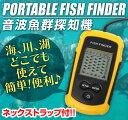 魚群探知機