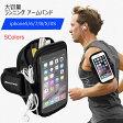 メール便送料無料 iPhone7/7 Plus対応!たっぷり収納スペース スポーツアームバンド ランニング ジョギング用 防塵防汗
