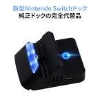 Nintendo Switch ドック 完全代替品 多機能充電スタンド Type-c充電スタンド 任天堂 Type-C to HDMI変換アダプター ニンテンドースイッチ ドック 充電モード/TV出力モード切替 充電しながらゲームプレイ
