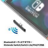 Nintendo Switch Bluetooth送信機 Bluetoothレシーバー Bluetoothアダプター ワイヤレス接続 Bluetoothオーディオアダプター トランスミッター Route Air