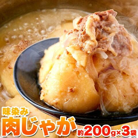 味染み 肉じゃが 600g(200g×3袋) ゴロっとじゃがいも かつお風味 の優しい味付け ポッキリ ぽっきり 1000円