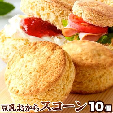 炭水化物好き ダイエッター 必見!! カロリー 約30% オフ!! 豆乳 おから スコーン 10個健康 糖質制限
